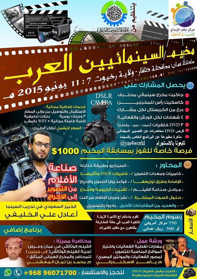 بروشو_مخيم_السينمائيين_العرب_1